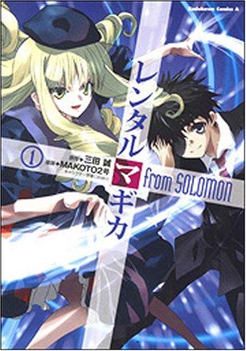 レンタルマギカfrom Solomon 1 (角川コミックス・エース 191-1)の詳細を見る