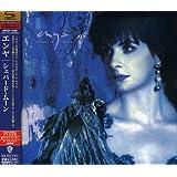 シェパード・ムーン(SHM-CD)