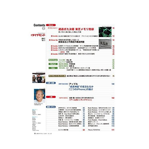 週刊ダイヤモンド 2017年 10/7 号 [...の紹介画像4
