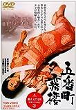 五番町夕霧楼 [DVD]