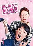 [DVD]僕は彼女に絶対服従 ~カッとナム・ジョンギ~ DVD-BOX1