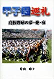 甲子園巡礼—高校野球の夢・愛・哀