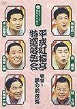 平成紅梅亭 特選落語会 饗宴!夢の前夜祭 [DVD]