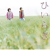 地平線と秋の空(初回限定盤)(DVD付)