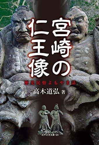宮崎の仁王像 歴史民俗よもやま話 (みやざき文庫)
