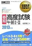 情報処理教科書 [春期]高度試験午前I・II 2013年版