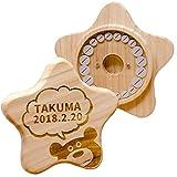 名入れ デザインが選べる 乳歯ケース 乳歯入れ 松 木製 スター 星型 出産祝い メモリアル ギフト (名入れデザインCタイプ)
