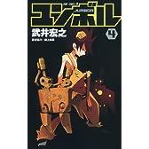 ユンボル -JUMBOR- 4 (ジャンプコミックス)