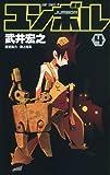 ユンボルーJUMBORー 4 (ジャンプコミックス)