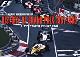 HISTORY OF GRAND PRIX 1981-1989/ FIA F1世界選手権 1980年代総集編 [DVD]