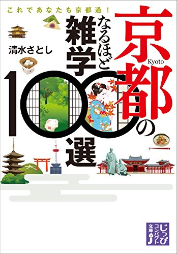 京都のなるほど雑学100選 これであなたも京都通! (じっぴコンパクト文庫)...