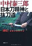 日本刀精神と抜刀道—「斬る!」戦慄の真剣刀法