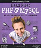 Head First PHP & MySQL ―頭とからだで覚えるWebアプリケーション開発の基本