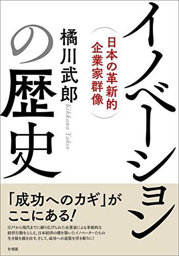 イノベーションの歴史 -- 日本の革新的企業家群像