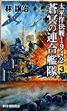 蒼冥の連合艦隊―太平洋決戦1942〈3〉 (RYU NOVELS)