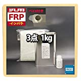 汎用 FRP補修3点キット 樹脂1kg 一般積層用 インパラフィン 硬化剤/ガラスマット付