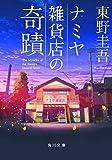 東野圭吾 'ナミヤ雑貨店の奇蹟'