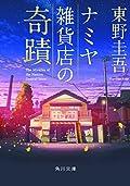 東野圭吾『ナミヤ雑貨店の奇蹟』の表紙画像