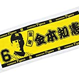 阪神タイガース プレーヤーズネーム フェイスタオル 金本知憲監督 背番号6