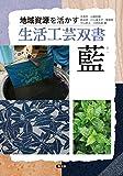 藍(あい) (地域資源を活かす生活工芸双書)