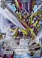 ゼクス Z/X B25-019 斬撃乱舞サイクロトロン (R レア) 【ホログラム】 明日に輝く絆