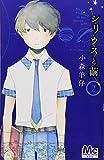 シリウスと繭 2 (マーガレットコミックス)
