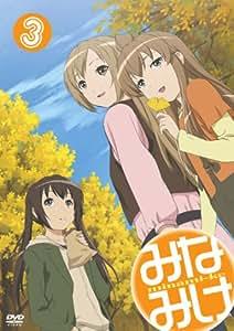 みなみけ 3 (期間限定版) [DVD]