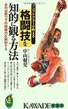 リングドクターが教える 格闘技を知的に観る方法―あの必殺ワザの破壊力を解剖する (KAWADE夢新書)