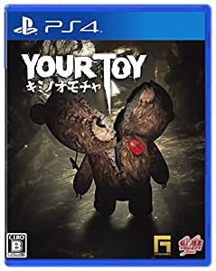 YOUR TOY キミノオモチャ - PS4 (【初回特典】オリジナルキーホルダー 同梱)
