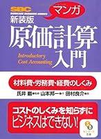 (文庫)〔マンガ〕原価計算入門 新装版 (サンマーク文庫)