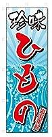 のぼり旗 ひもの (W600×H1800)海鮮