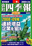 会社四季報 ワイド版 2008年 2集春号 [雑誌]