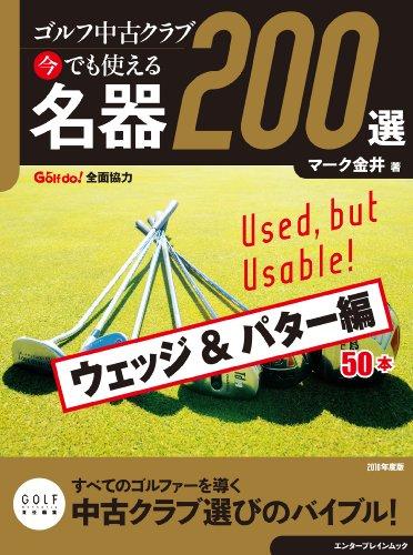 ゴルフ中古クラブ 今でも使える 名器200選 ウェッジ & ...