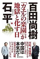 百田尚樹 (著), 石平 (著)(49)新品: ¥ 1,400ポイント:43pt (3%)13点の新品/中古品を見る:¥ 1,400より