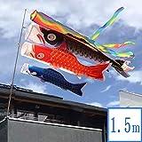 鯉のぼり 子供の日 こどもの日 男の子 1.5mセット 2m伸縮スタンド付