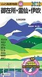 山と高原地図 44.御在所・霊仙・伊吹2012