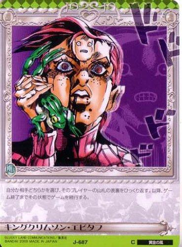 ジョジョの奇妙な冒険ABC 7弾 【コモン】 《イベント》 J-687 キングクリムゾン・エピタフ