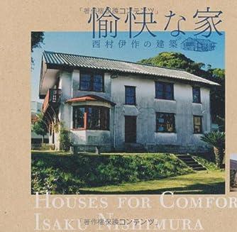 愉快な家 西村伊作の建築 (INAX BOOKLET)