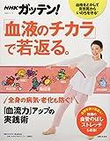 NHKガッテン! 「血液のチカラ」で若返る。「血流力」アップの実践術 (生活シリーズ)