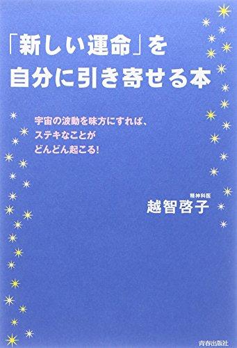 「新しい運命」を自分に引き寄せる本の詳細を見る