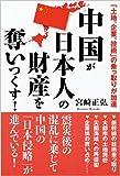 「土地、企業、技術」の乗っ取りが加速 中国が日本人の財産を奪いつくす!