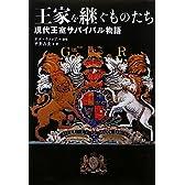 王家を継ぐものたち―現代王室サバイバル物語