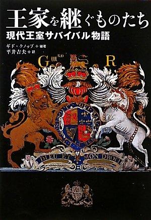 王家を継ぐものたち―現代王室サバイバル物語の詳細を見る