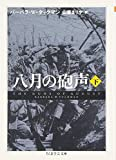 八月の砲声 下 (ちくま学芸文庫) 画像