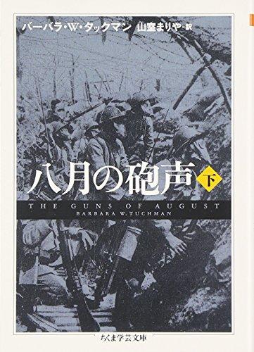 八月の砲声 下 (ちくま学芸文庫)の詳細を見る