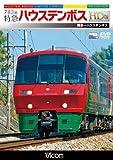 783系 特急ハウステンボス HD版 博多~ハウステンボス [DVD]