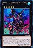 遊戯王 LVAL-JP046-UR 《CNo.101 S・H・Dark Knight》 Ultra