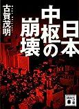 日本中枢の崩壊 (講談社文庫)