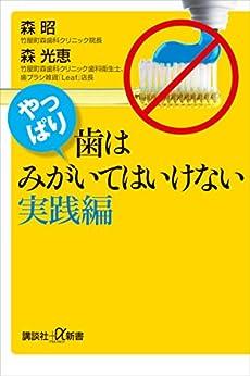 やっぱり、歯はみがいてはいけない 実践編 (講談社+α新書) 森昭,森光恵