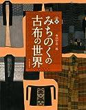 図説 みちのくの古布の世界 (ふくろうの本/日本の文化) 画像